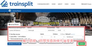TrainSplit 查詢